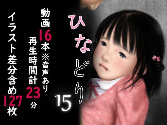 痴態画集ひなどり15 動画計23分