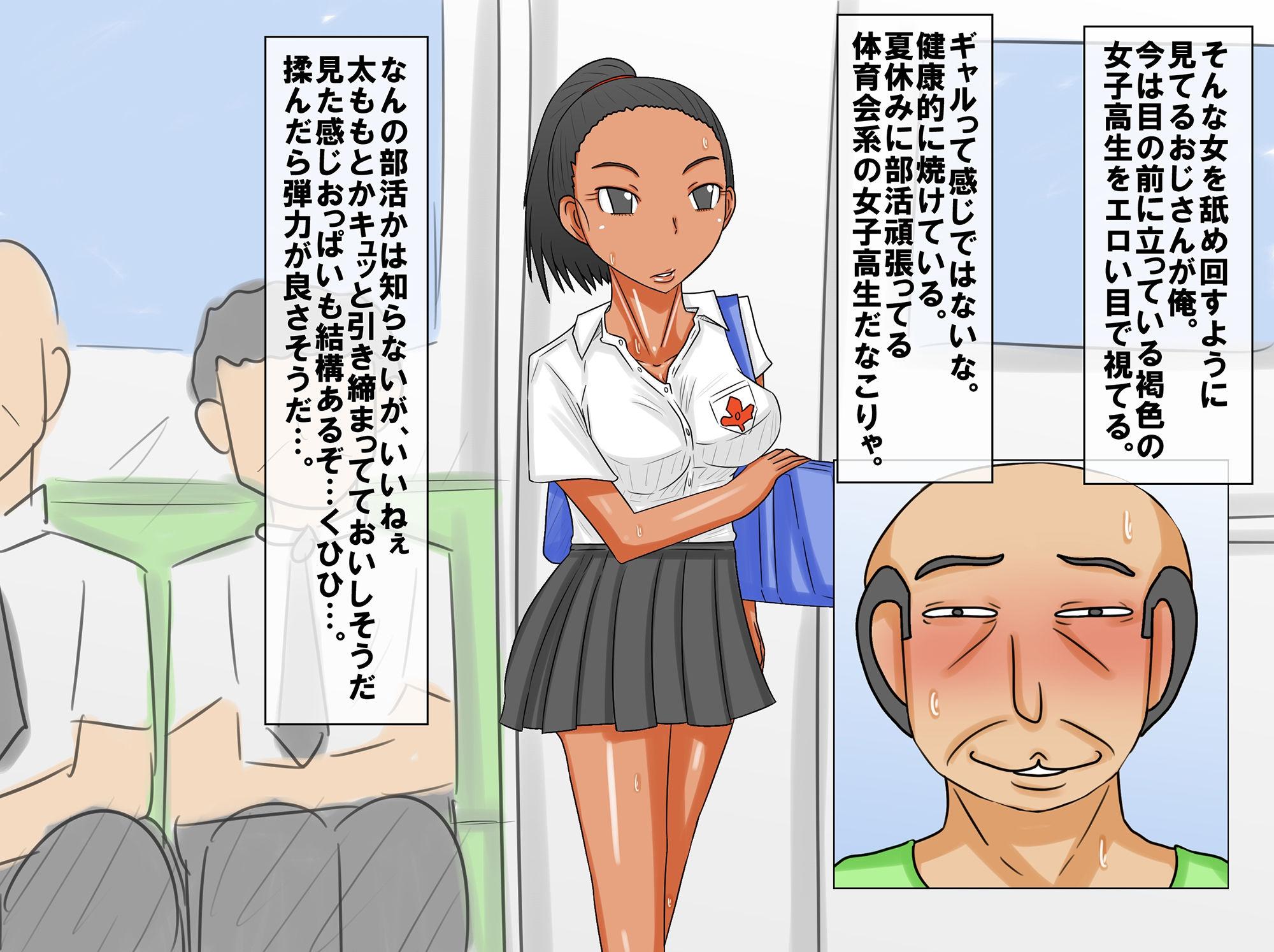 【ホッパーアイランド 同人】日常ブレイカーおじさん~休日の電車に現れる~