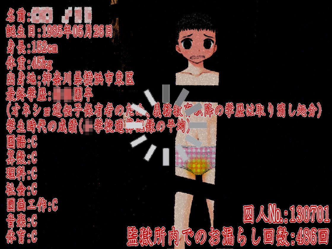 【M小説同盟 同人】オムツ監獄所から、生放送!