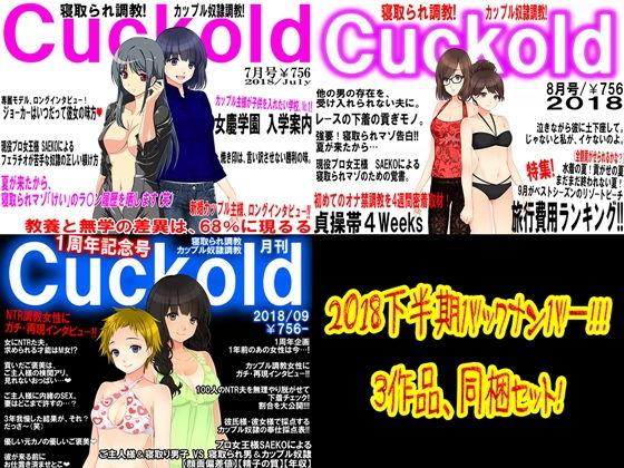 月刊Cuckold2018下半期