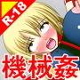 絶頂脱出ゲーム「機械姦編」ROOM21~ふたなりフェラ~