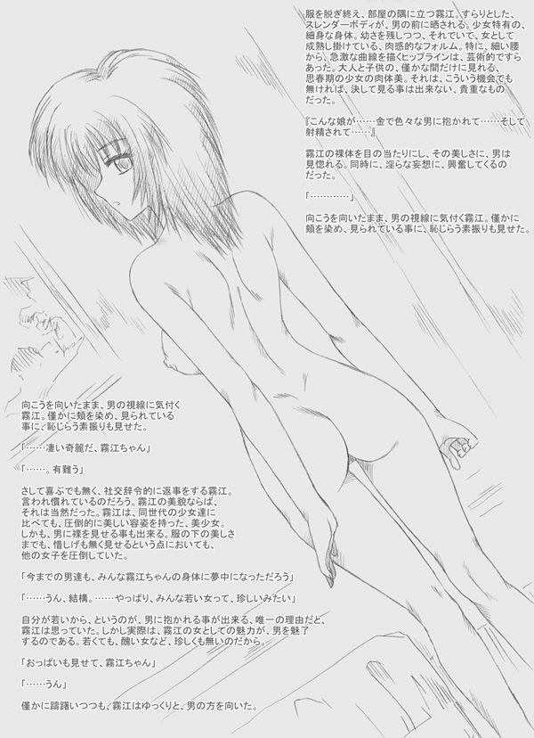 【リボーンズナイツ 同人】援交少女霧江