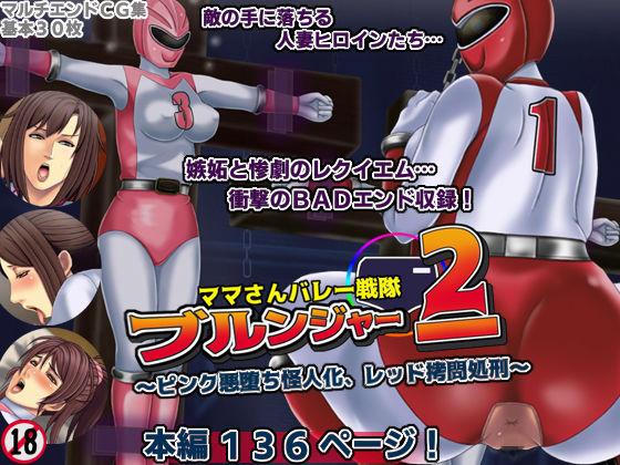 ママさんバレー戦隊ブルンジャー2 〜ピンク悪堕ち怪人化、レッド拷問処刑〜