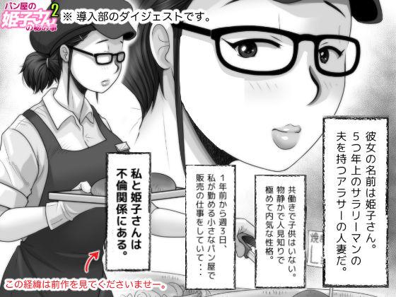 【M・STYLE 同人】パン屋の姫子さんの秘め事2