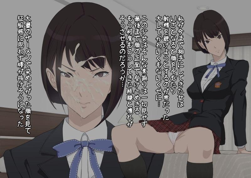 顔サポ 【作品ネタバレ】