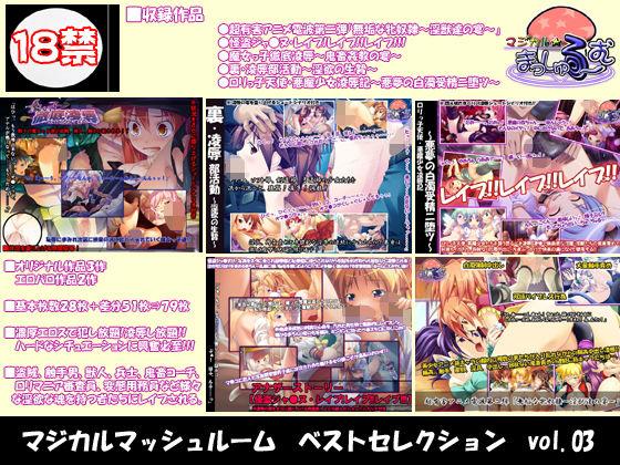 マジカルマッシュルーム CG集ベストセレクション vol.03