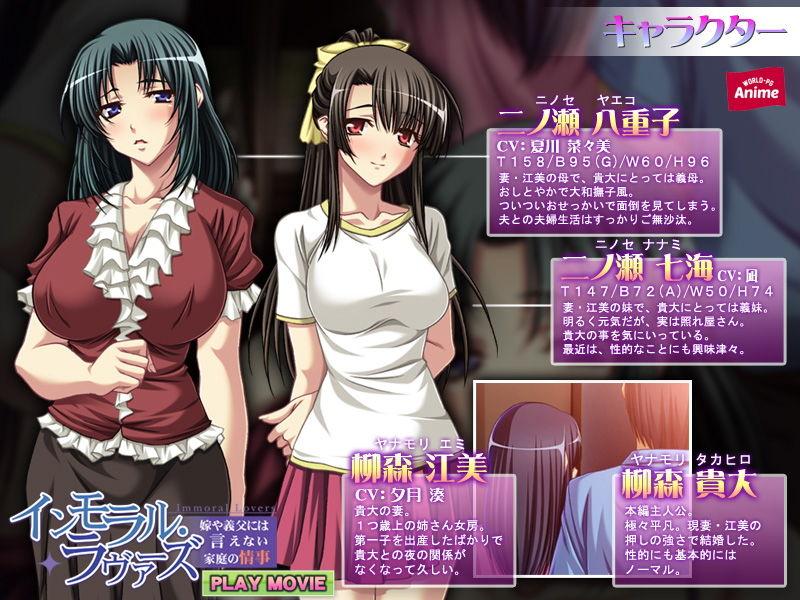 【WorldPG Anime 同人】インモラル・ラヴァーズ~嫁や義父には言えない家庭の情事~PLAYMOVIE