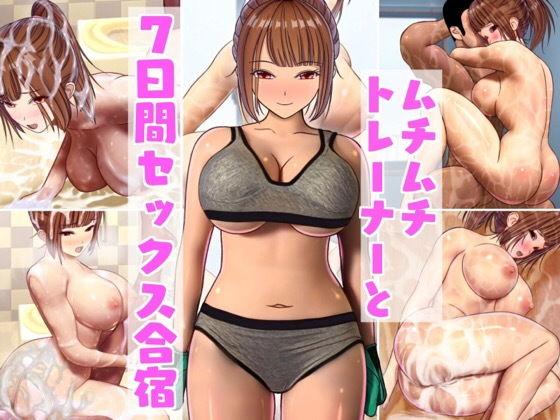 ムチムチトレーナーと7日間セックストレーニング