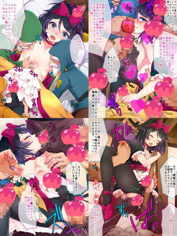 【七点万点 同人】シラユキ姫と魔法のりんご
