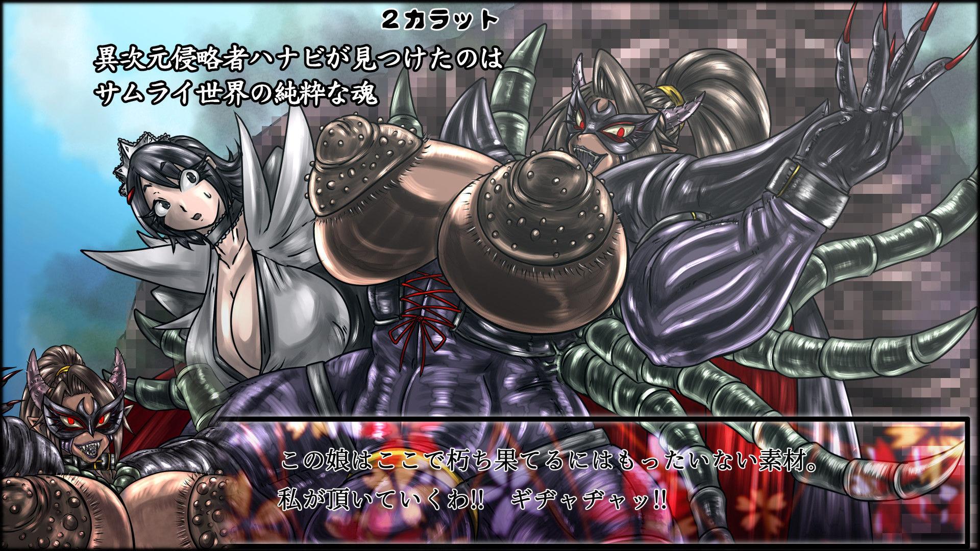 【サムライスピリッツ 同人】魔化腐蝕姫2