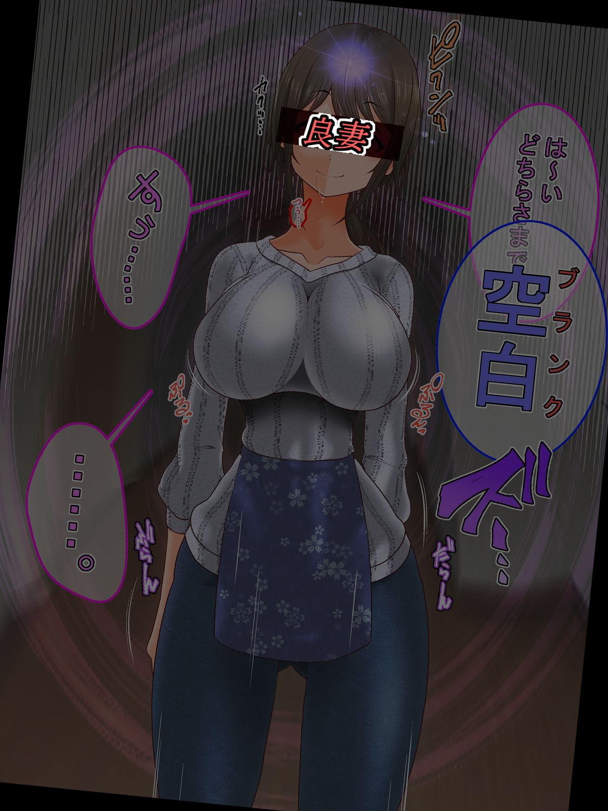 【催眠すし屋 同人】操思操愛