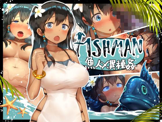 FISHMAN魚人×異種姦
