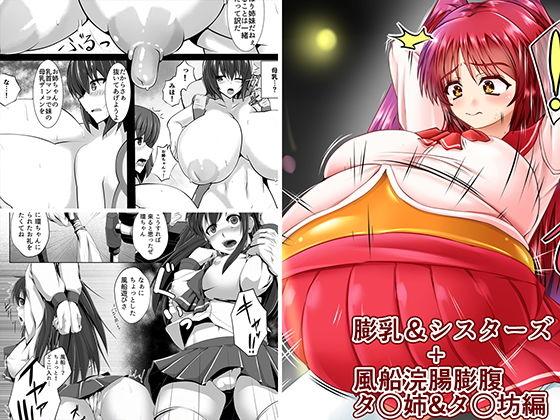 膨乳&シスターズ + 風船浣腸膨腹 タ○姉&タ○坊編