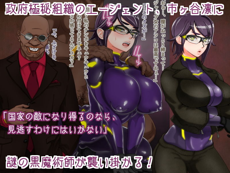 退魔剣士シズル~妖魔淫獄の章~