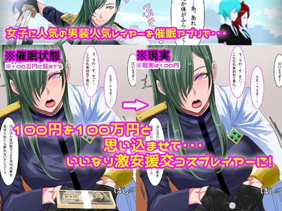 【ノエルヴ 同人】催眠で100円を100万円だと思い込んでいる援交男装コスプレイヤー