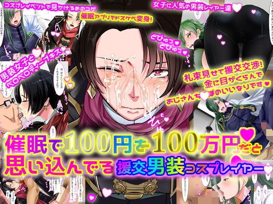 催眠で100円を100万円だと思い込んでいる援交男装コスプレイヤー