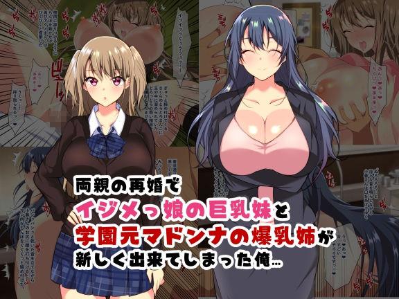 【親子丼 同人】シスターコンプレックス!イジメっ娘巨乳妹と爆乳美人姉とセックス三昧