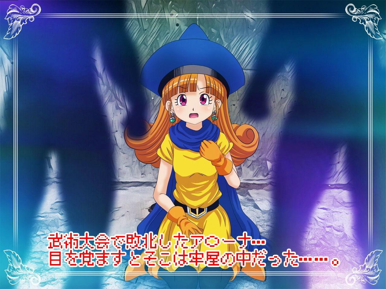 【アリーナ 同人】敗北のおてんば姫