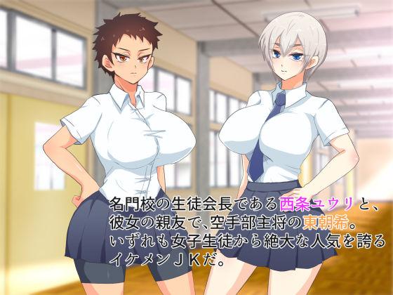 【短髪イズム 同人】イケメンJKダブル調教~高貴な生徒会長と男嫌いの空手部主将~