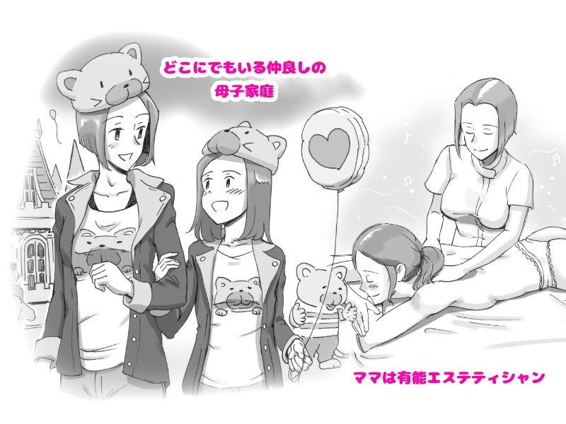 【pinknoise 同人】GirlonMomママとふたりで2ラブラブマッサージ