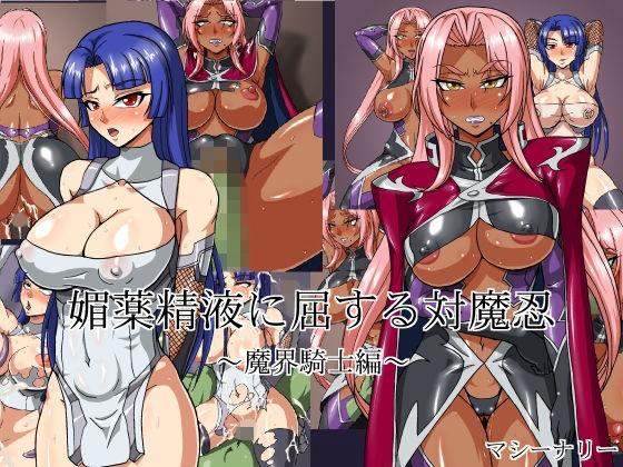 媚薬精液に屈する対魔忍 〜魔界騎士編〜