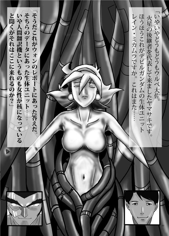 【ユリ 同人】再・生体ユニットの女達