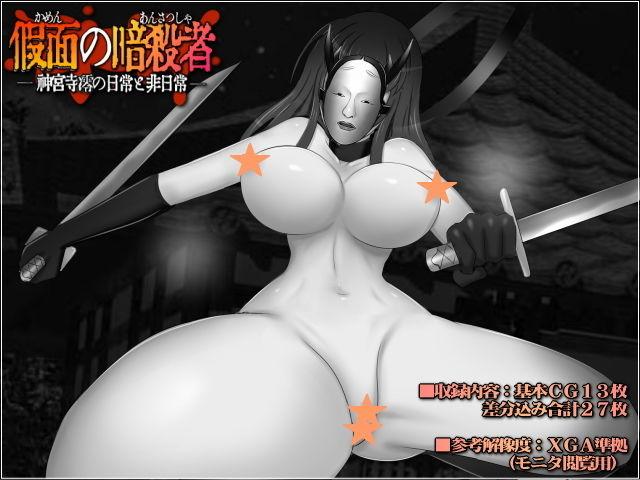 【Mokusa 同人】仮面の暗殺者-神宮寺澪の日常と非日常-