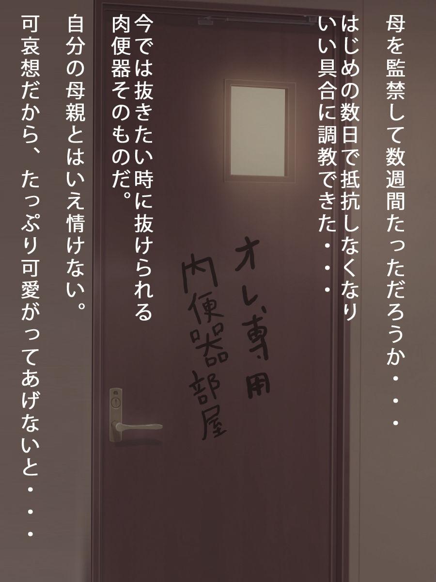 【武華家 同人】肉奴隷母子相姦(茶髪ママ編)