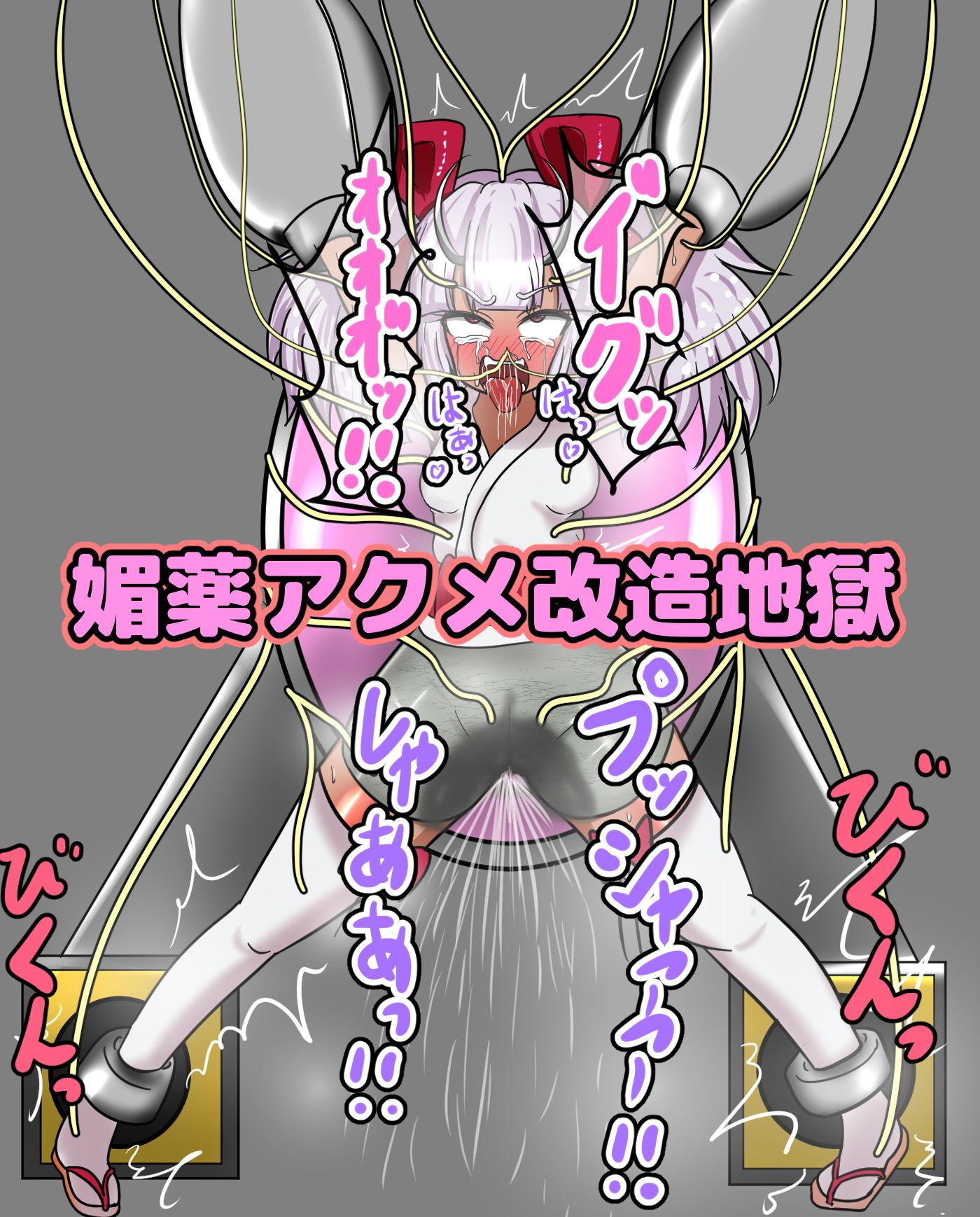 【電 同人】鬼娘ロリババア監禁調教羞恥ライブ配信!