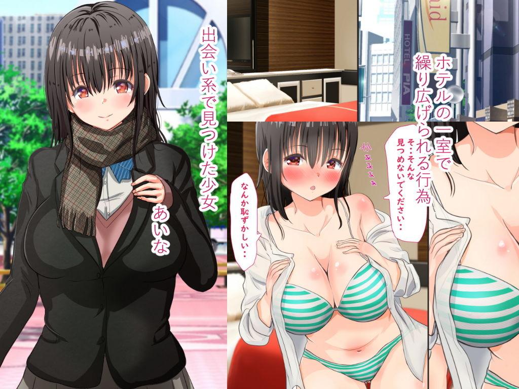 【彼女 同人】援交娘に本気でホレてしまった話ー5千円あげたら「おじさんのこと結構好きかも」