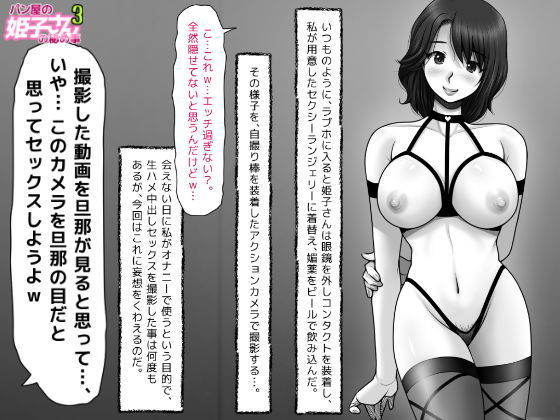 【M・STYLE 同人】パン屋の姫子さんの秘め事3