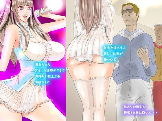 【モンシロ 同人】性感マッサージチェア地下アイドル(お嬢さま)モニター体験WORK