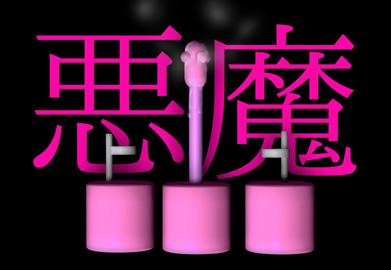 【いちごマリ凛 同人】機械姦|少女とピンクの悪魔