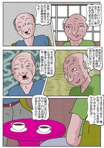 【如月むつき 同人】令夫人・和歌子