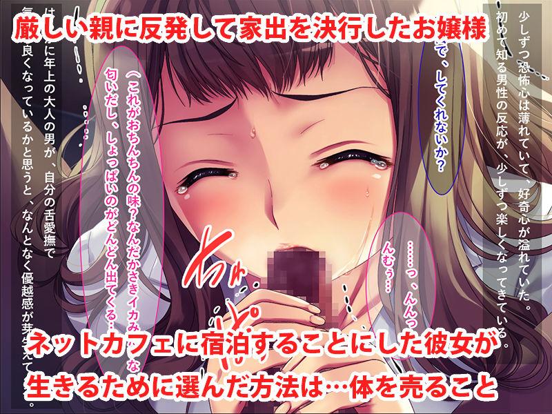 【リメーションメイド 同人】家出少女のネットカフェ身売りライフ!!私の身体……買いませんか?