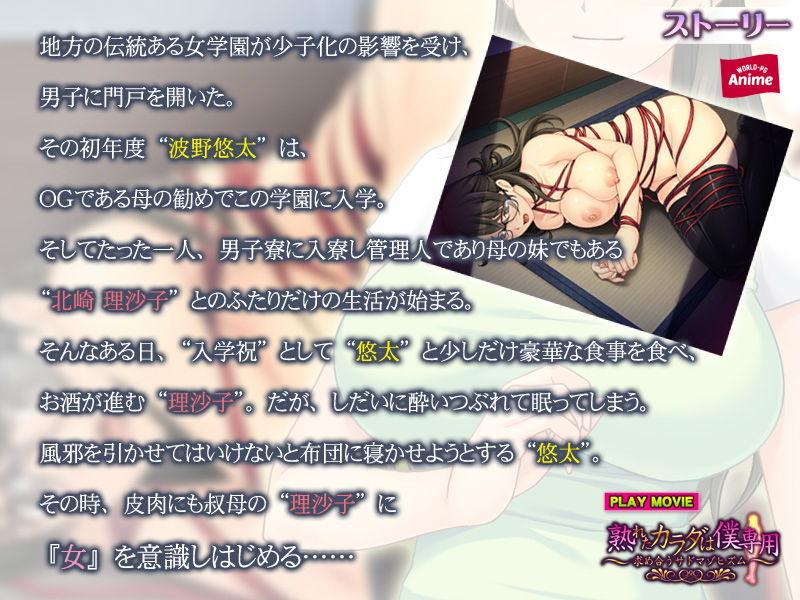 【WorldPG Anime 同人】熟れたカラダは僕専用~求め合うサドマゾヒズム~PLAYMOVIE