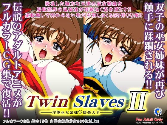 TwinSlaves2 〜淫獣巫女姉妹快楽大全〜