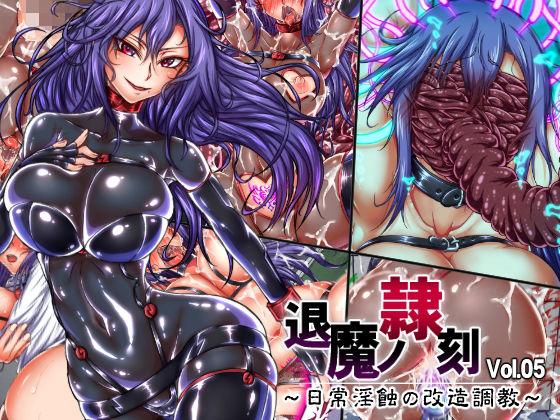 退魔ノ隷刻 Vol.05 〜日常淫蝕の改造調教〜