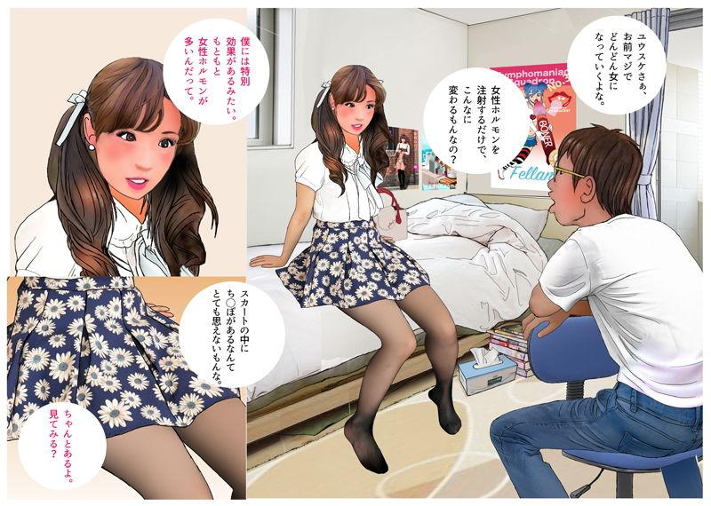 【Girlboy 同人】男の娘漫画「僕はアキラの彼女になる。」