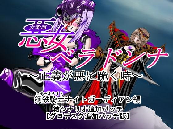 悪女ベラドンナ 1 鋼鉄騎士ナイトガーディアン編(結追加パッチ)
