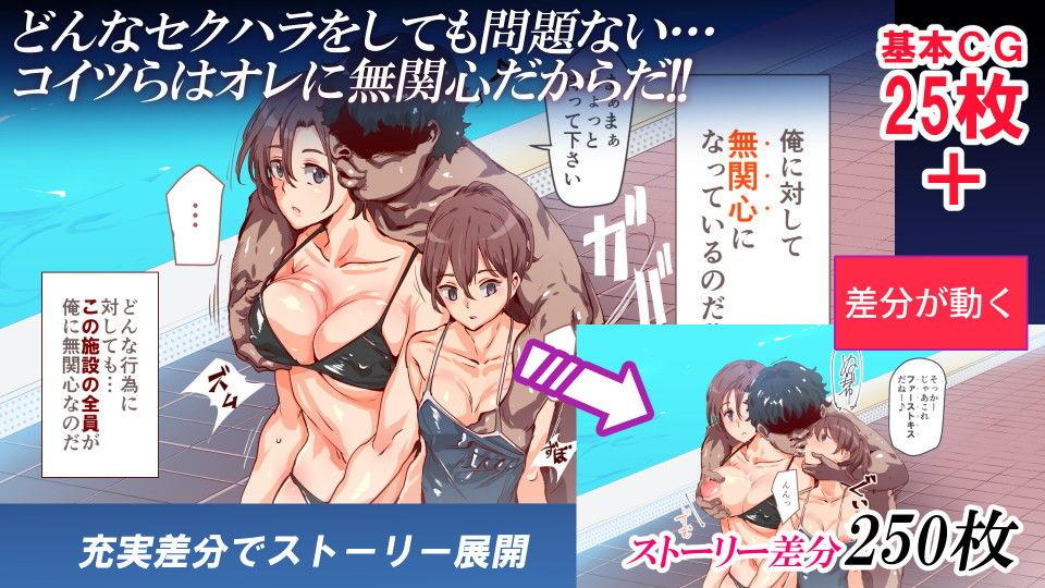 FANZA 同人【 無関心プール~会う女全員、セクハラし放題の歩く生オナホ~】