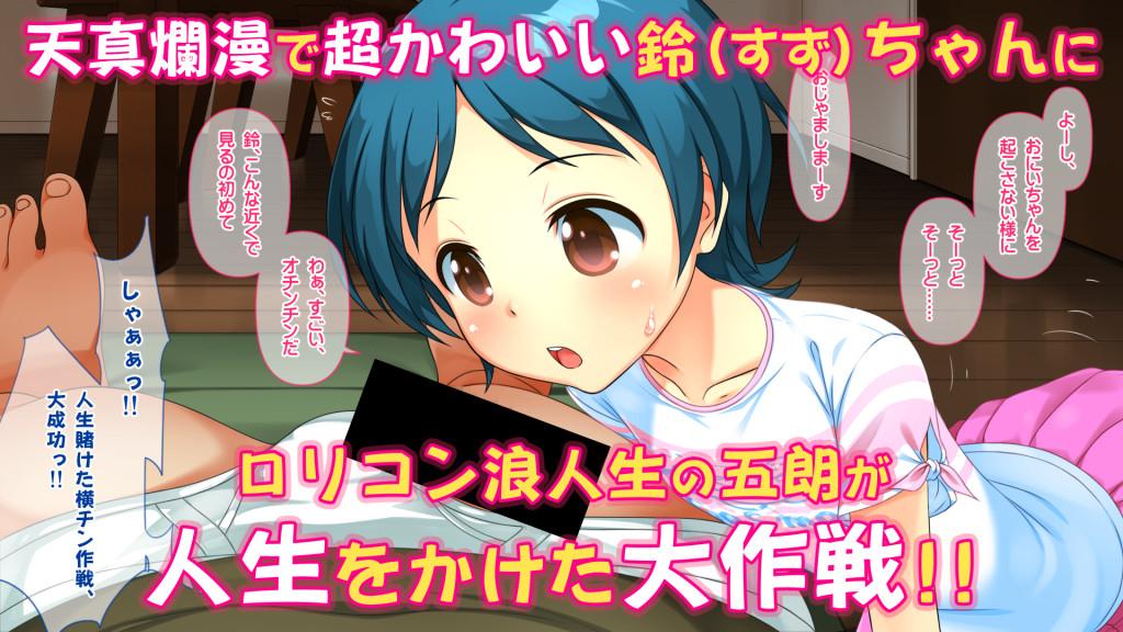FANZA 同人【エッチじゃないよ!ゲームだよ!!~超ドキドキ近所の無知っ娘とこすりっこプレイ!!~】