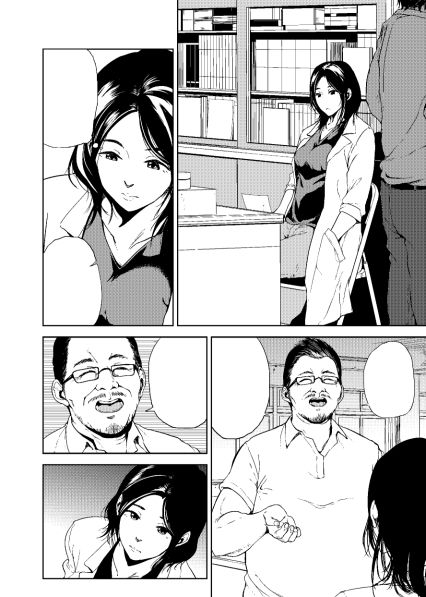 倉敷先生は発情期 FINAL