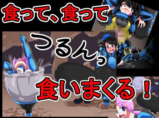 【イロアミソギ団 同人】丸呑み→吸収→進化(総集編)