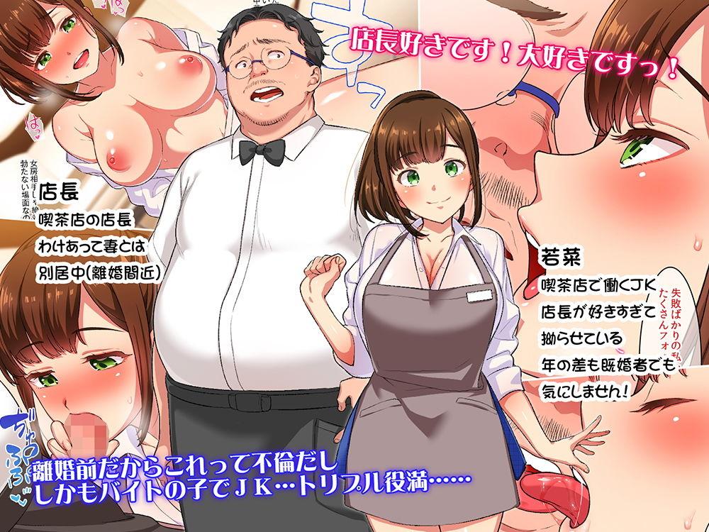 『バイトの巨乳ポニテJxKと孕まセックス/どうしょく』 同人誌