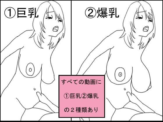 【RAPANDA 同人】1動画2.5円!巨乳爆乳おっぱいが激揺れしまくるループ動画