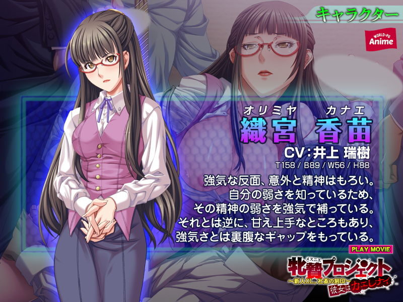 【WorldPG Anime 同人】牝贄プロジェクト~新人OL、社畜の刻印~彼女はカエレナイPLAYMOVIE