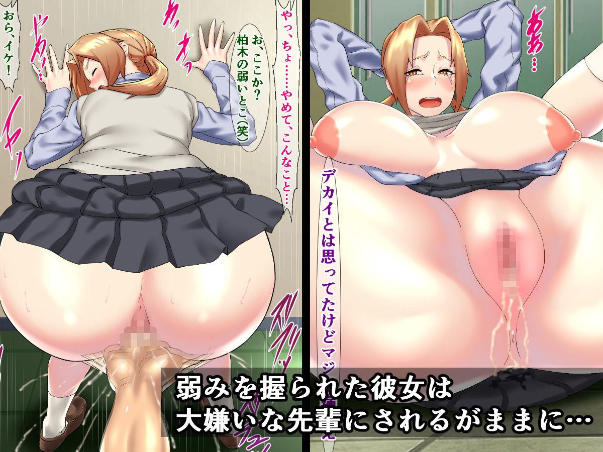 両想いの男子の前で、野球部員に輪姦される爆乳マネージャー~柏木ミコ~
