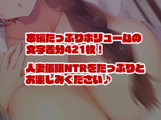 『お隣さんに7日間で催眠NTRされてしまう元魔法少女・人妻萌美さん/親子丼』 同人誌