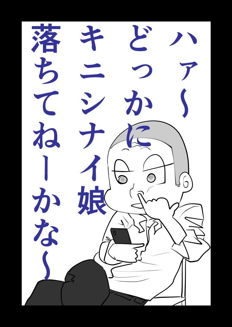 【ポップコーン工場 同人】キニシナイ娘02ヒナタ